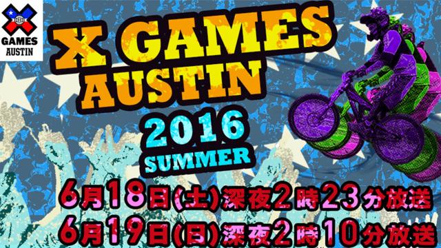 » X-GAMES AUSTIN 2016TV放送