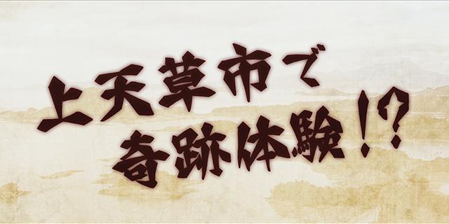 » 熊本県上天草市PR動画:上天草市で奇跡体験!?