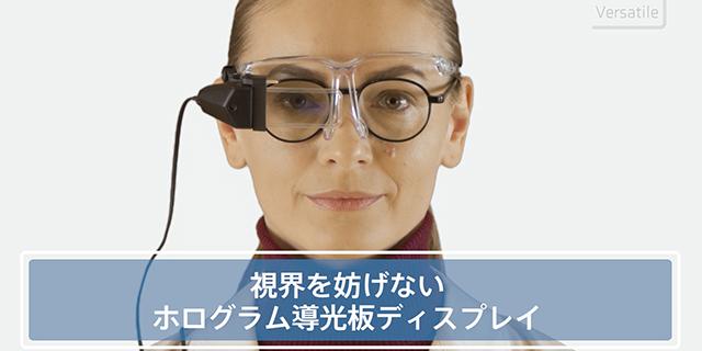 » Versatile by 山本光学株式会社